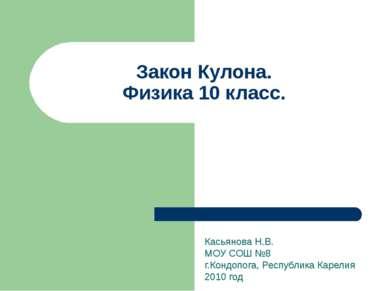 Закон Кулона. Физика 10 класс. Касьянова Н.В. МОУ СОШ №8 г.Кондопога, Республ...