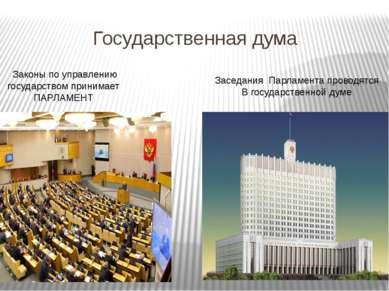 Государственная дума Законы по управлению государством принимает ПАРЛАМЕНТ За...