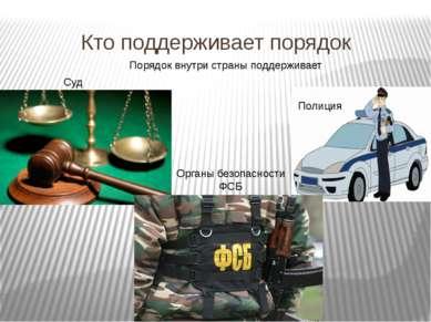 Кто поддерживает порядок Порядок внутри страны поддерживает Суд Полиция Орган...