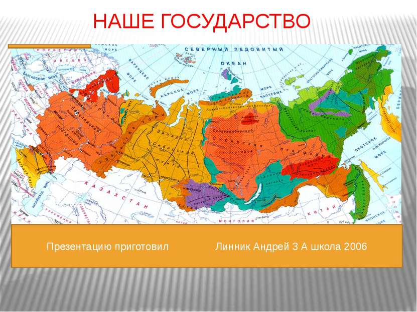 НАШЕ ГОСУДАРСТВО Презентацию приготовил Линник Андрей 3 А школа 2006