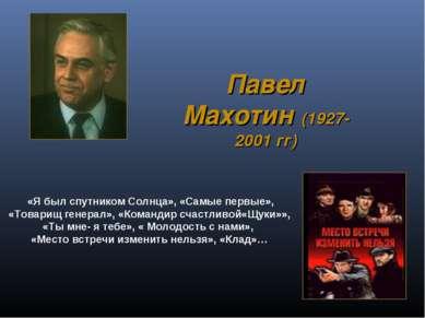 Павел Махотин (1927- 2001 гг) «Я был спутником Солнца», «Самые первые», «Това...