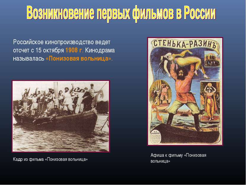 Российское кинопроизводство ведет отсчет с 15 октября 1908 г. Кинодрама назыв...
