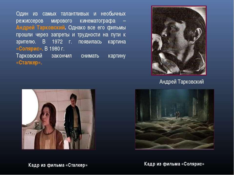 Один из самых талантливых и необычных режиссеров мирового кинематографа – Анд...