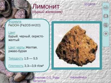 Соколова О.Е. Руды металлов Формула FeO·Fe2O3 Цвет Железно-чёрный Цвет черты ...