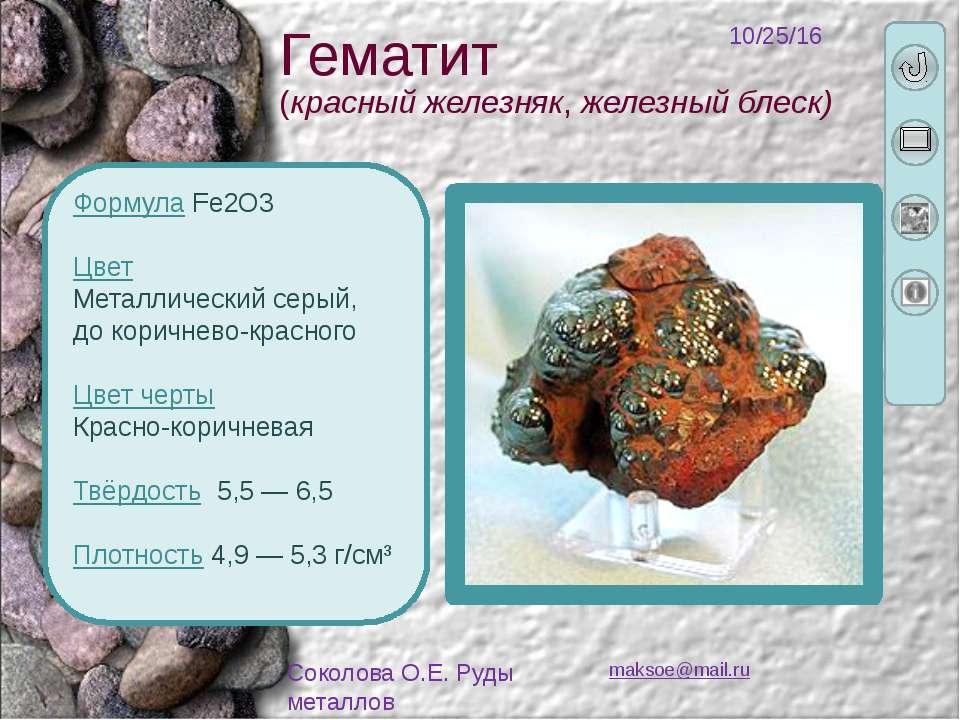 Соколова О.Е. Руды металлов maksoe@mail.ru Полезные ископаемые России, бывшег...