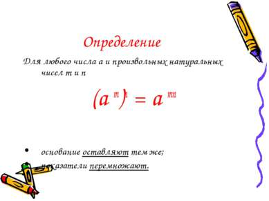 Определение Для любого числа a и произвольных натуральных чисел m и n (a m)n ...