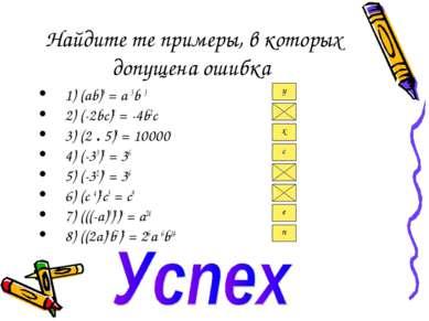 Найдите те примеры, в которых допущена ошибка 1) (ab)3 = a 3b 3 2) (-2bc)2 = ...