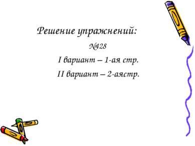 Решение упражнений: №428 I вариант – 1-ая стр. II вариант – 2-аястр.