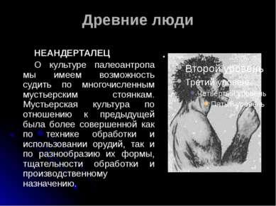 Древние люди НЕАНДЕРТАЛЕЦ О культуре палеоантропа мы имеем возможность судить...
