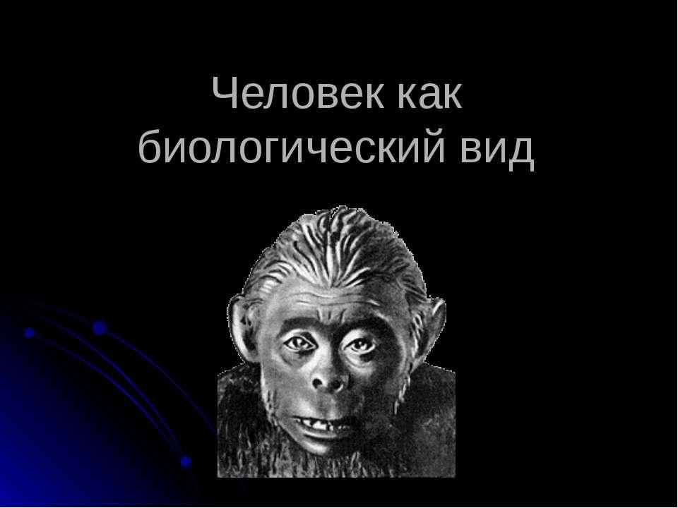 Человек как биологический вид