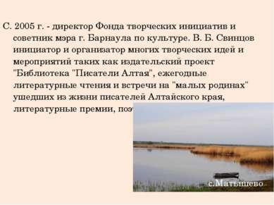С. 2005 г. - директор Фонда творческих инициатив и советник мэра г. Барнаула ...