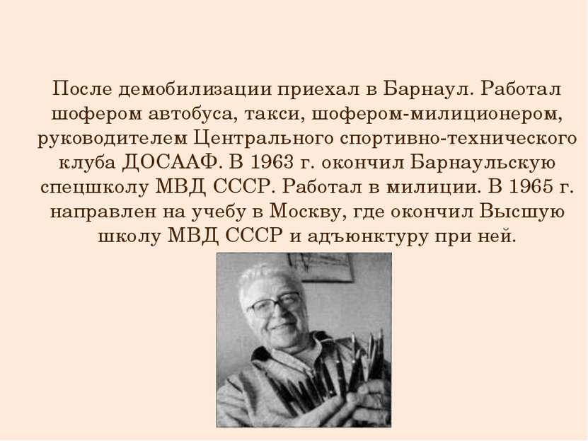 После демобилизации приехал в Барнаул. Работал шофером автобуса, такси, шофер...