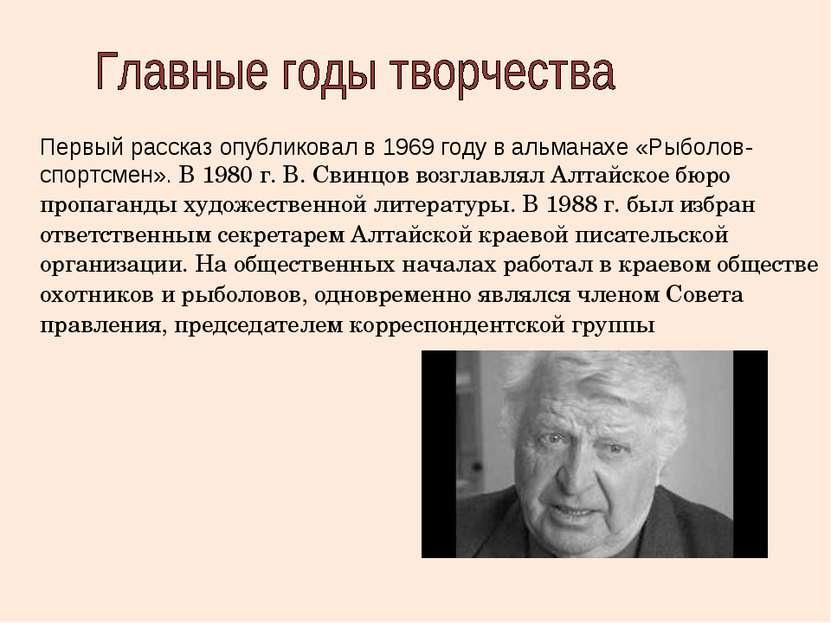 Первый рассказ опубликовал в 1969 году в альманахе «Рыболов-спортсмен». В 198...
