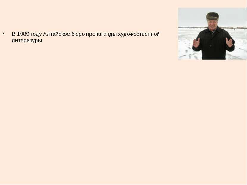 В 1989 году Алтайское бюро пропаганды художественной литературы