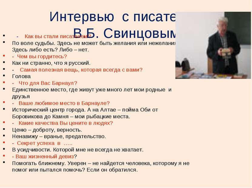 Интервью с писателем В.Б. Свинцовым - Как вы стали писателем? По воле судьбы....