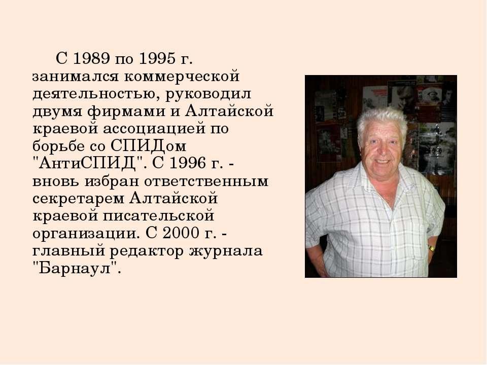 С 1989 по 1995 г. занимался коммерческой деятельностью, руководил двумя фирма...