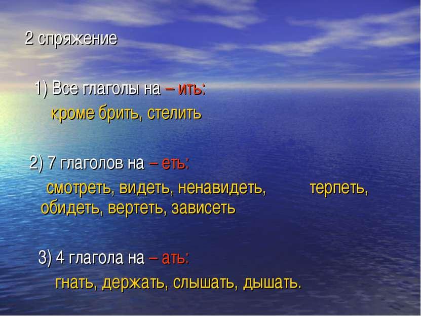 2 спряжение 1) Все глаголы на – ить: кроме брить, стелить 2) 7 глаголов на – ...