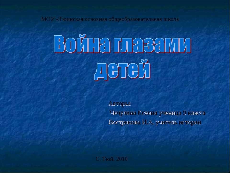 Авторы: Чечулина Ксения ученица 9 класса Вострикова И.А. учитель истории МОУ ...
