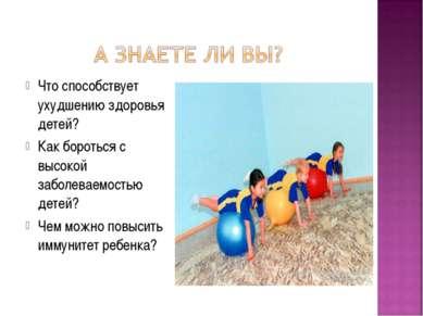 Что способствует ухудшению здоровья детей? Как бороться с высокой заболеваемо...