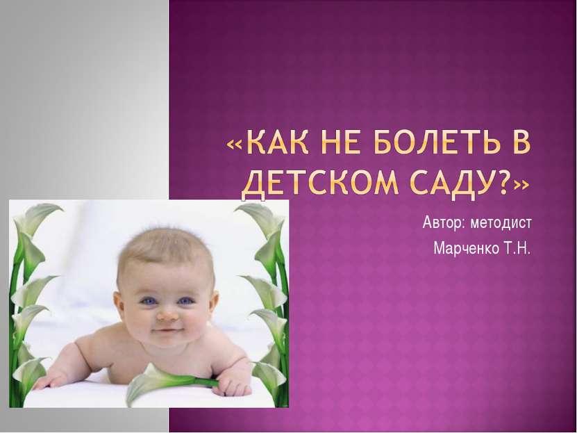 Автор: методист Марченко Т.Н.