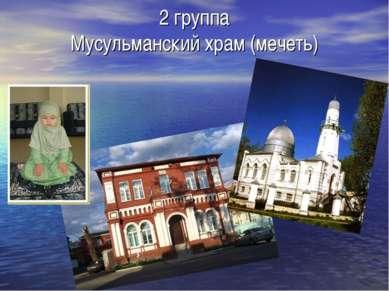 2 группа Мусульманский храм (мечеть)