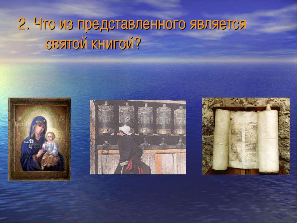 2. Что из представленного является святой книгой?