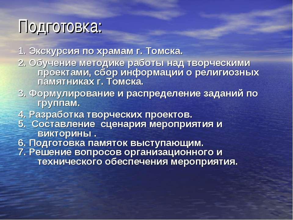 Подготовка: 1. Экскурсия по храмам г. Томска. 2. Обучение методике работы над...