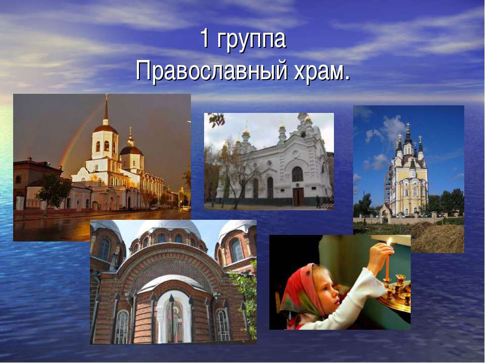 1 группа Православный храм.
