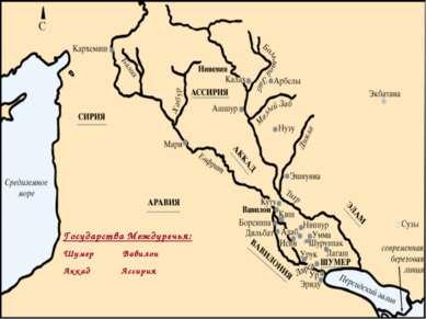 Государства Междуречья: Шумер Вавилон Аккад Ассирия