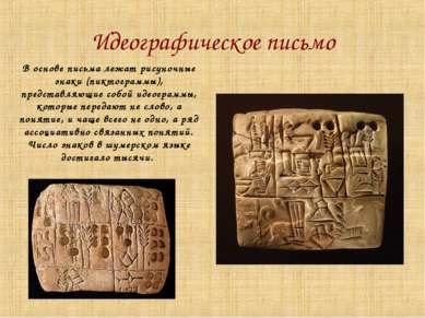 Идеографическое письмо В основе письма лежат рисуночные знаки (пиктограммы), ...