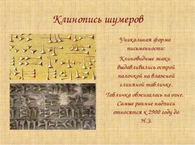 Клинопись шумеров Уникальная форма письменности: Клиновидные знаки выдавливал...