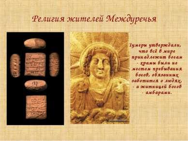 Религия жителей Междуречья Шумеры утверждали, что всё в мире принадлежит бога...