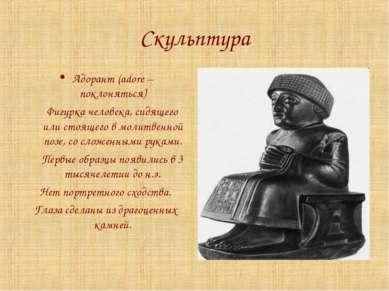 Скульптура Адорант (adore – поклоняться) Фигурка человека, сидящего или стоящ...