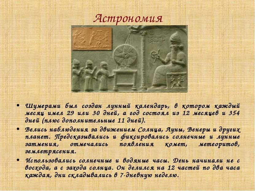 Астрономия Шумерами был создан лунный календарь, в котором каждый месяц имел ...