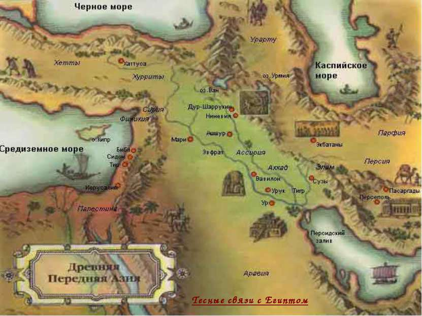 Тесные связи с Египтом