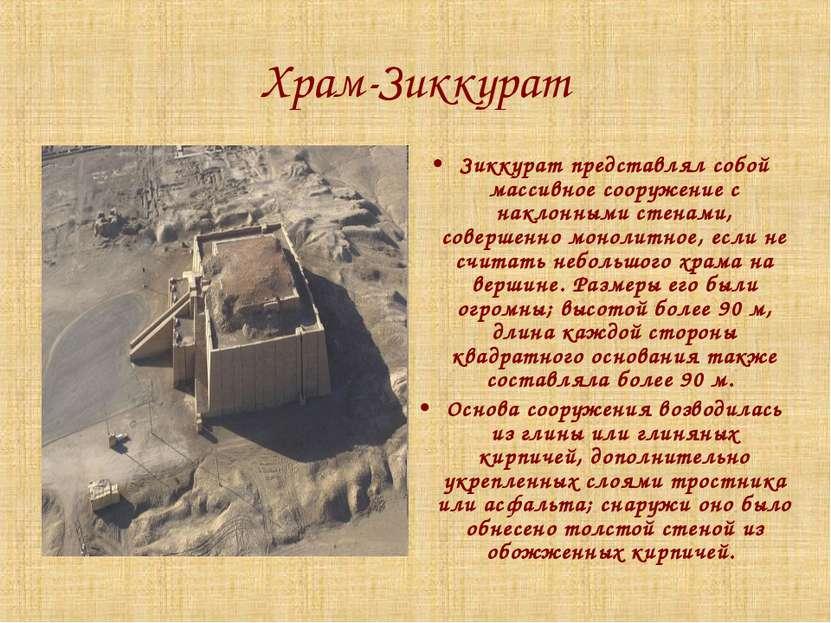Храм-Зиккурат Зиккурат представлял собой массивное сооружение с наклонными ст...