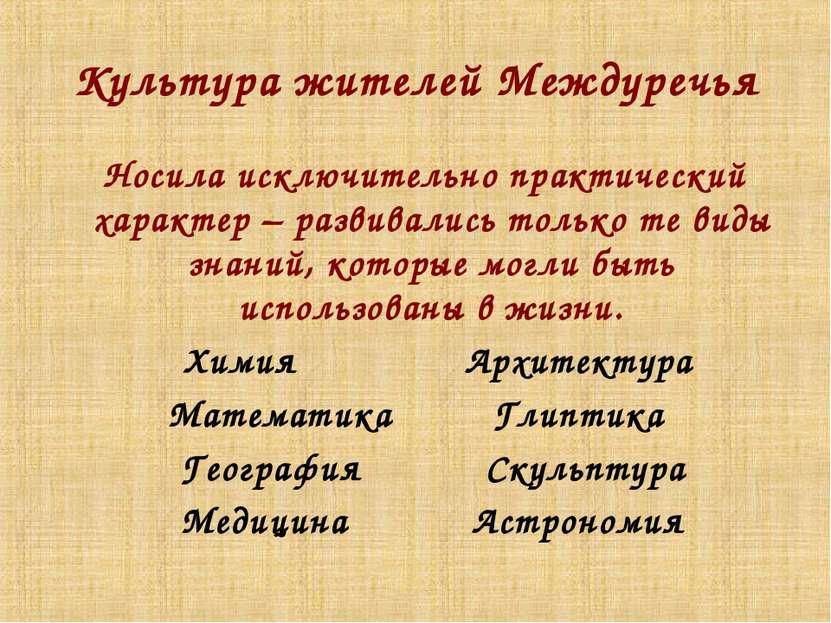 Культура жителей Междуречья Носила исключительно практический характер – разв...