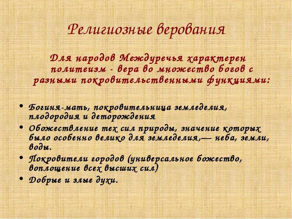 Религиозные верования Для народов Междуречья характерен политеизм - вера во м...