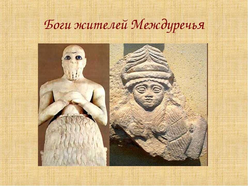 Боги жителей Междуречья