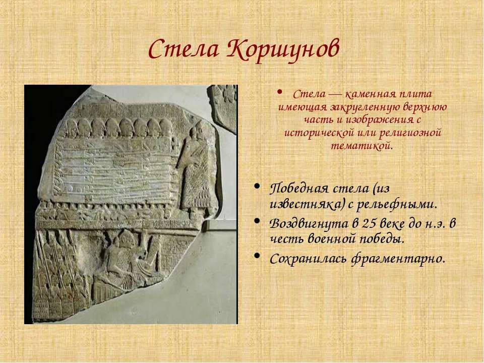 Стела Коршунов Стела — каменная плита имеющая закругленную верхнюю часть и из...
