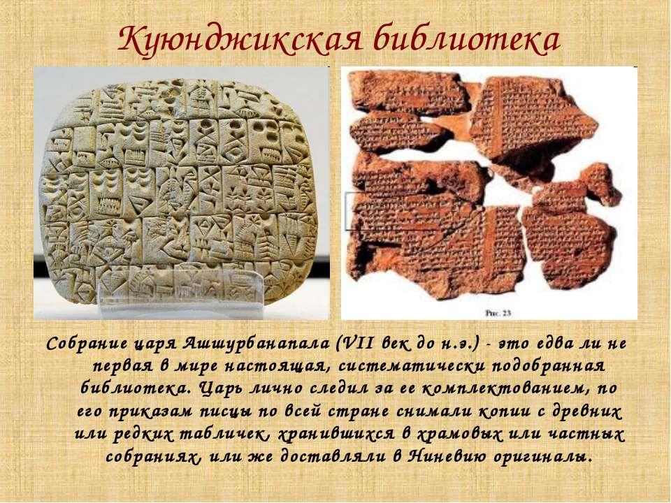 Куюнджикская библиотека Собрание царя Ашшурбанапала (VII век до н.э.) - это е...