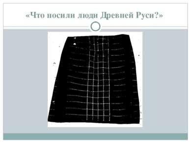 «Что носили люди Древней Руси?»