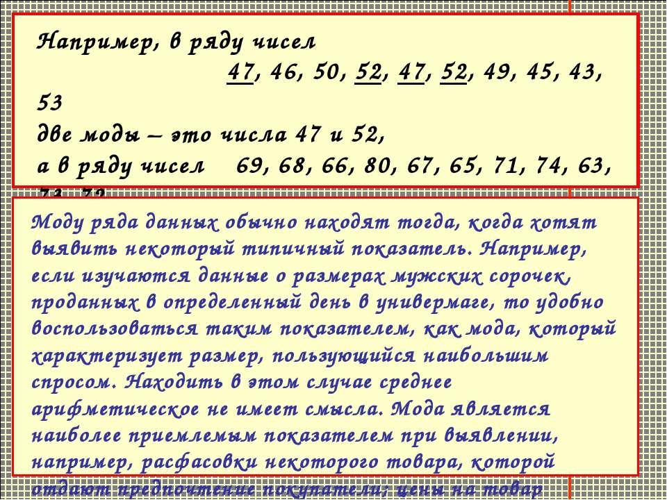 Например, в ряду чисел 47, 46, 50, 52, 47, 52, 49, 45, 43, 53 две моды – это ...