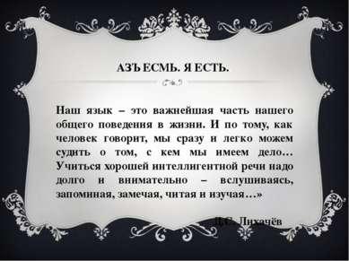 АЗЪ ЕСМЬ. Я ЕСТЬ.. «Наш язык – это важнейшая часть нашего общего поведения в ...