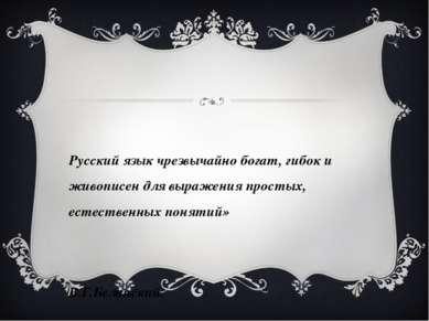 «Русский язык чрезвычайно богат, гибок и живописен для выражения простых, ест...