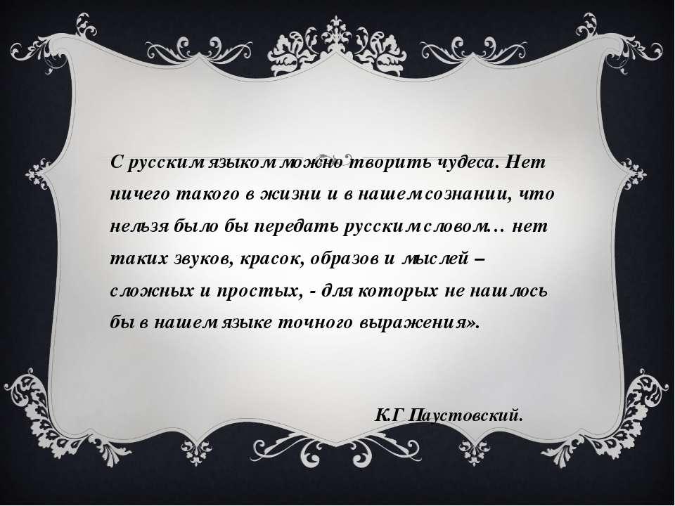 «С русским языком можно творить чудеса. Нет ничего такого в жизни и в нашем с...