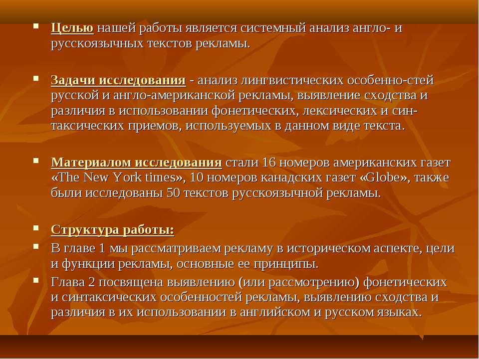 Целью нашей работы является системный анализ англо- и русскоязычных текстов р...
