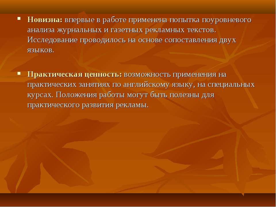 Новизна: впервые в работе применена попытка поуровневого анализа журнальных и...