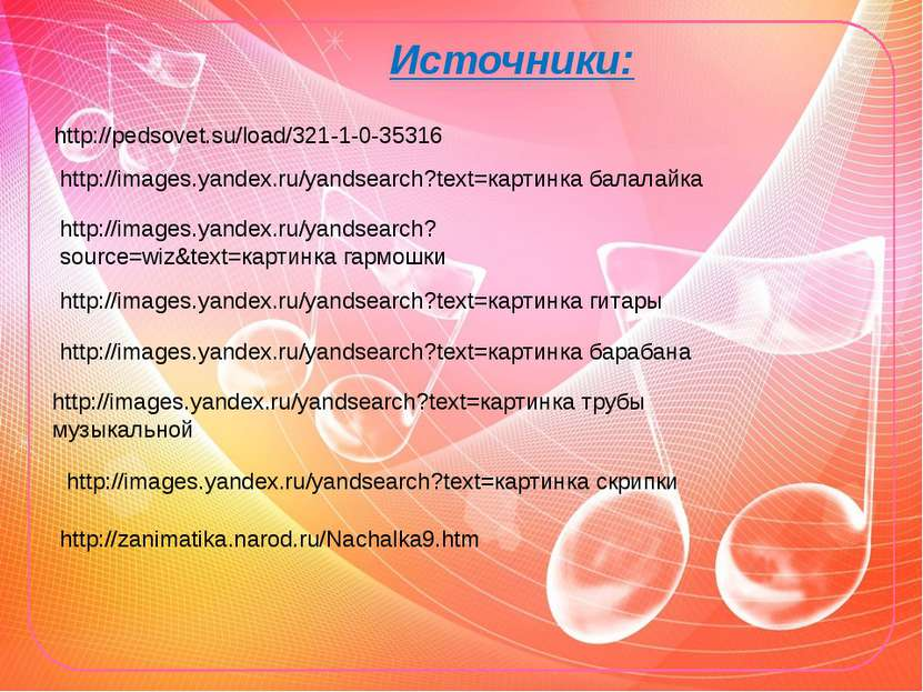 http://images.yandex.ru/yandsearch?text=картинка балалайка http://images.yand...