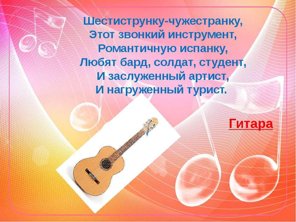 Шестиструнку-чужестранку, Этот звонкий инструмент, Романтичную испанку, Любят...